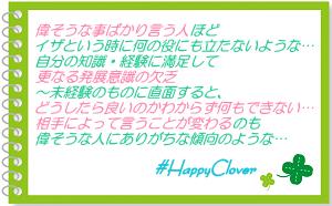 #HappyClover28-1