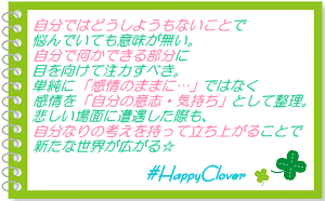 #HappyClover33