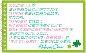 #HappyClover34