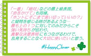 #HappyClover36
