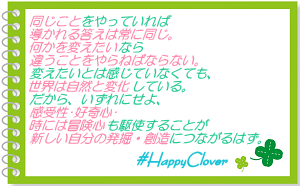#HappyClover37