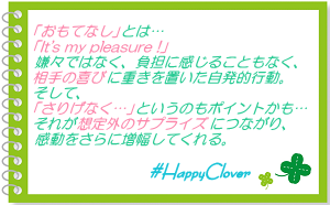 #HappyClover39